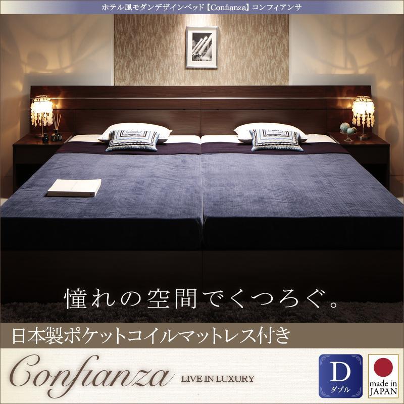 家族で寝られるホテル風モダンデザインベッド Confianza コンフィアンサ 国産ポケットコイルマットレス付き ダブル