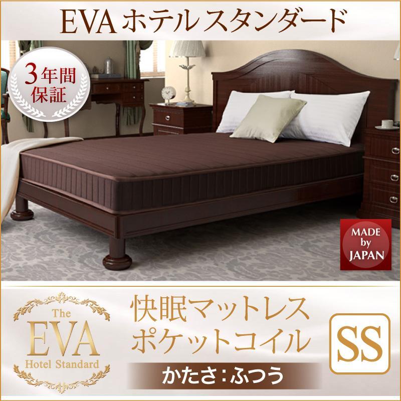 日本人技術者設計 快眠マットレス ホテルスタンダード ポケットコイル硬さ:ふつう EVA エヴァ セミシングル