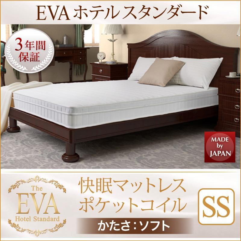 日本人技術者設計 快眠マットレス ホテルスタンダード ポケットコイル硬さ:ソフト EVA エヴァ セミシングル