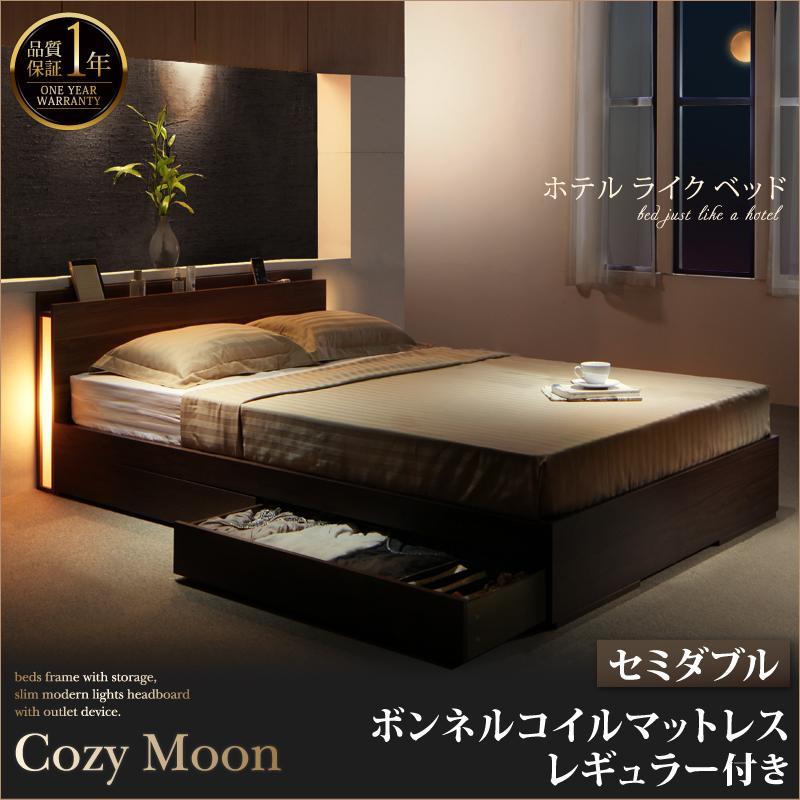 スリムモダンライト付き収納ベッド Cozy Moon コージームーン ボンネルコイルマットレスレギュラー付き セミダブル