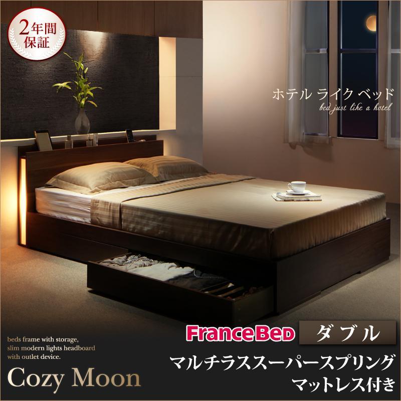 スリムモダンライト付き収納ベッド Cozy Moon コージームーン マルチラススーパースプリングマットレス付き ダブル