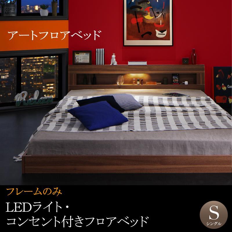 LEDライト・コンセント付きフロアベッド Rufen ルーフェン ベッドフレームのみ シングル