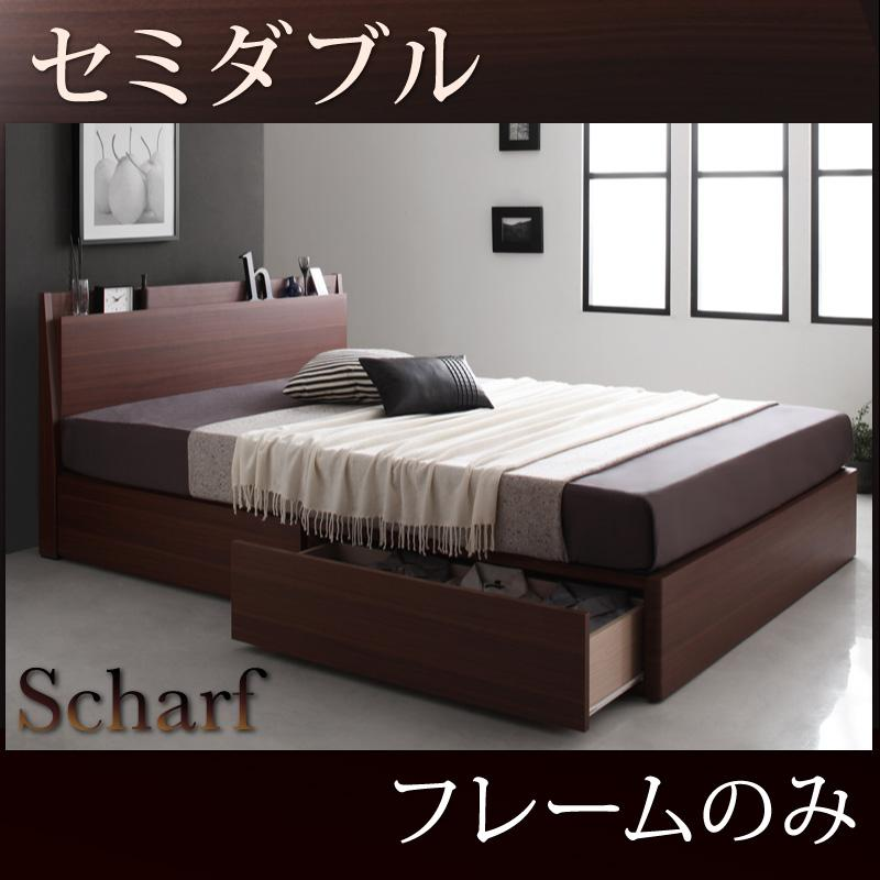棚・コンセント付きスリムデザイン収納ベッド Scharf シャルフ ベッドフレームのみ セミダブル