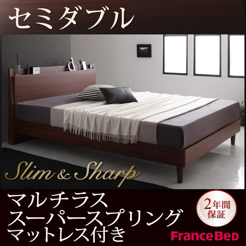 棚・コンセント付きスリムデザインすのこベッド slim&sharp スリムアンドシャープ マルチラススーパースプリングマットレス付き セミダブル