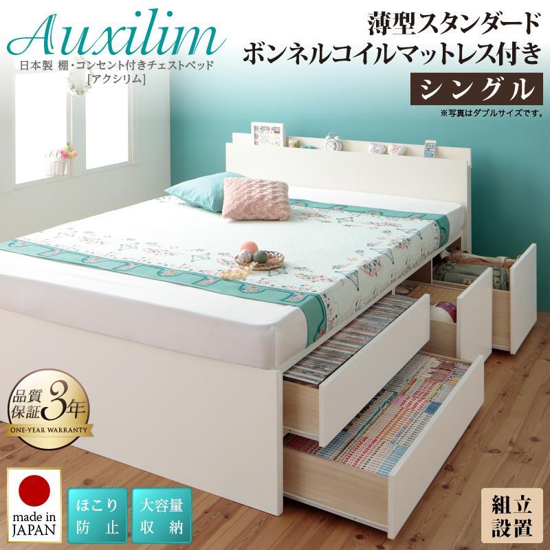 組立設置付 日本製_棚・コンセント付き_大容量チェストベッド Auxilium アクシリム 薄型スタンダードボンネルコイルマットレス付き シングル