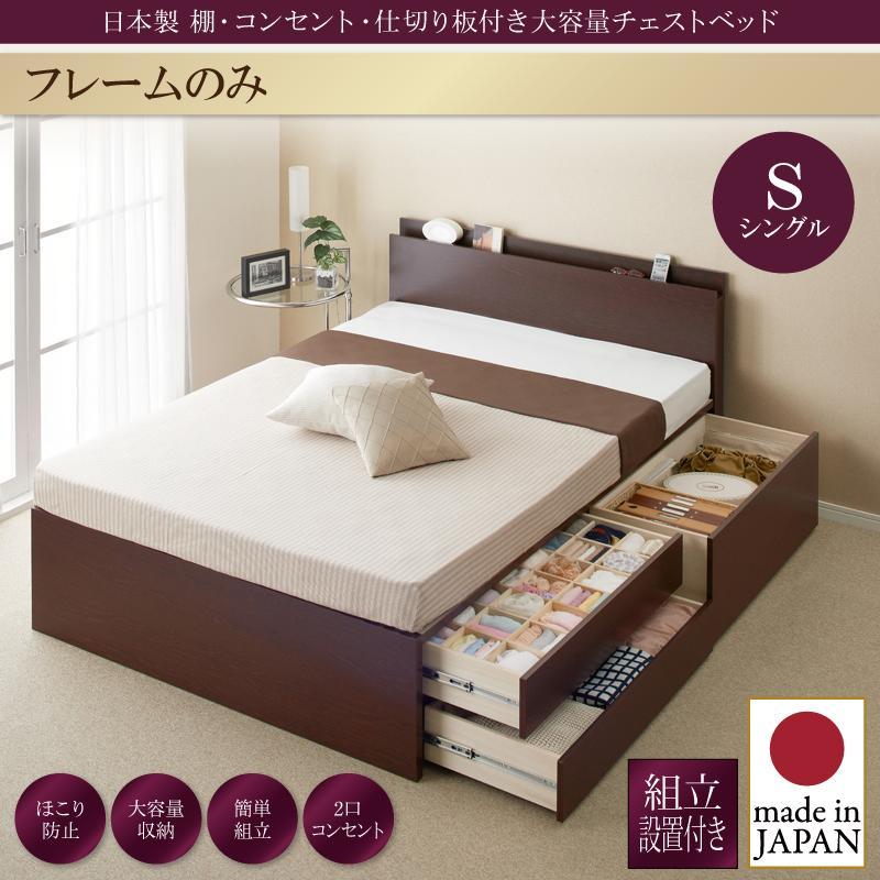 組立設置付 日本製_棚・コンセント・仕切り板付き大容量チェストベッド Inniti イニティ ベッドフレームのみ シングル