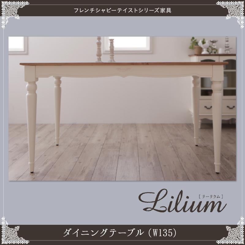公式 フレンチシャビーテイスト家具シリーズ(ダイニング) Lilium リーリウム リーリウム ダイニングテーブル W135, イワテグン:fa2375cc --- hortafacil.dominiotemporario.com