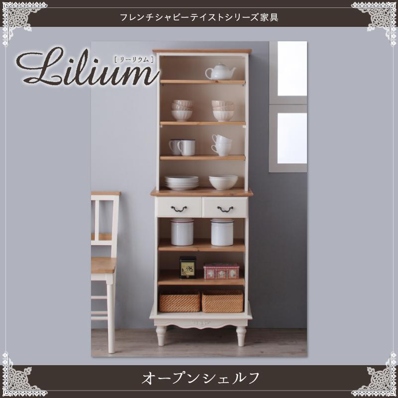 フレンチシャビーテイスト家具シリーズ(ダイニング) Lilium リーリウム シェルフ オープンシェルフ