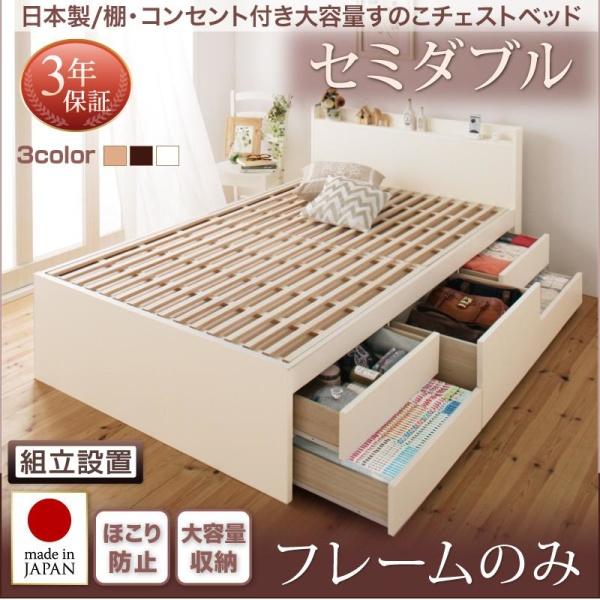 組立設置付 日本製_棚・コンセント付き大容量すのこチェストベッド Salvato サルバト ベッドフレームのみ セミダブル