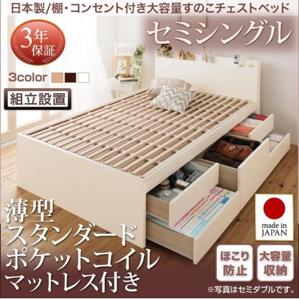 組立設置付 日本製_棚・コンセント付き大容量すのこチェストベッド Salvato サルバト 薄型スタンダードポケットコイルマットレス付き セミシングル
