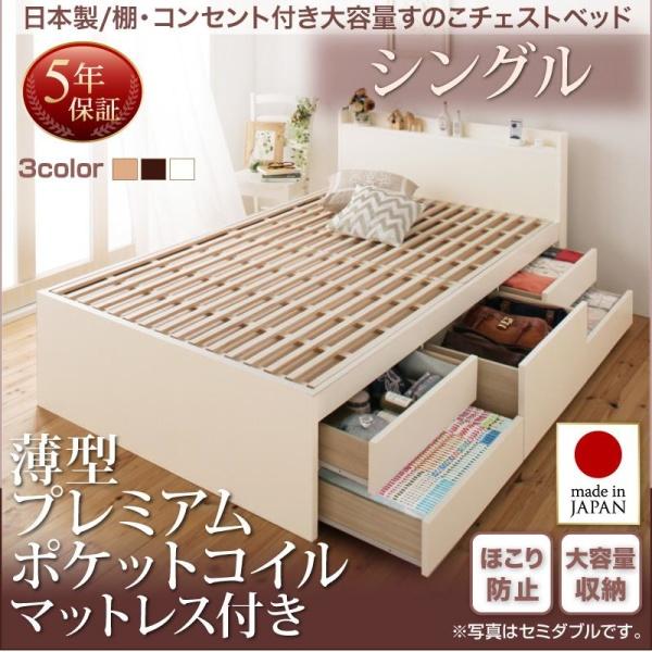 お客様組立 日本製_棚・コンセント付き大容量すのこチェストベッド Salvato サルバト 薄型プレミアムポケットコイルマットレス付き シングル