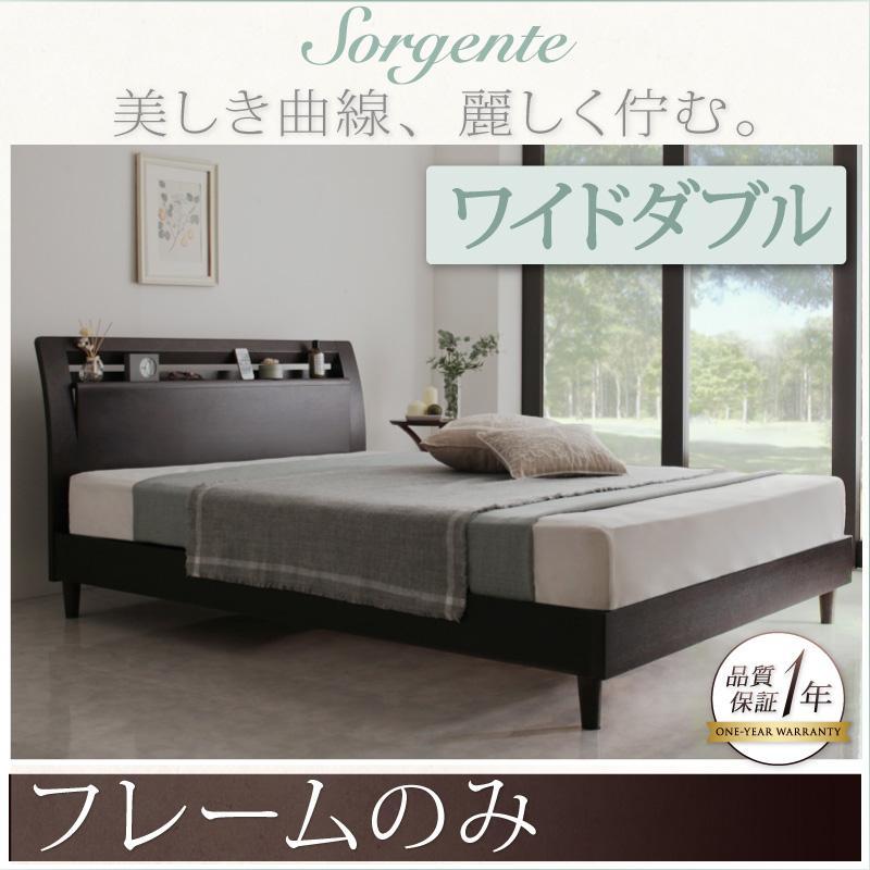 棚・コンセント付き高級素材デザインレッグベッド Sorgente ソルジェンテ ベッドフレームのみ ワイドダブル