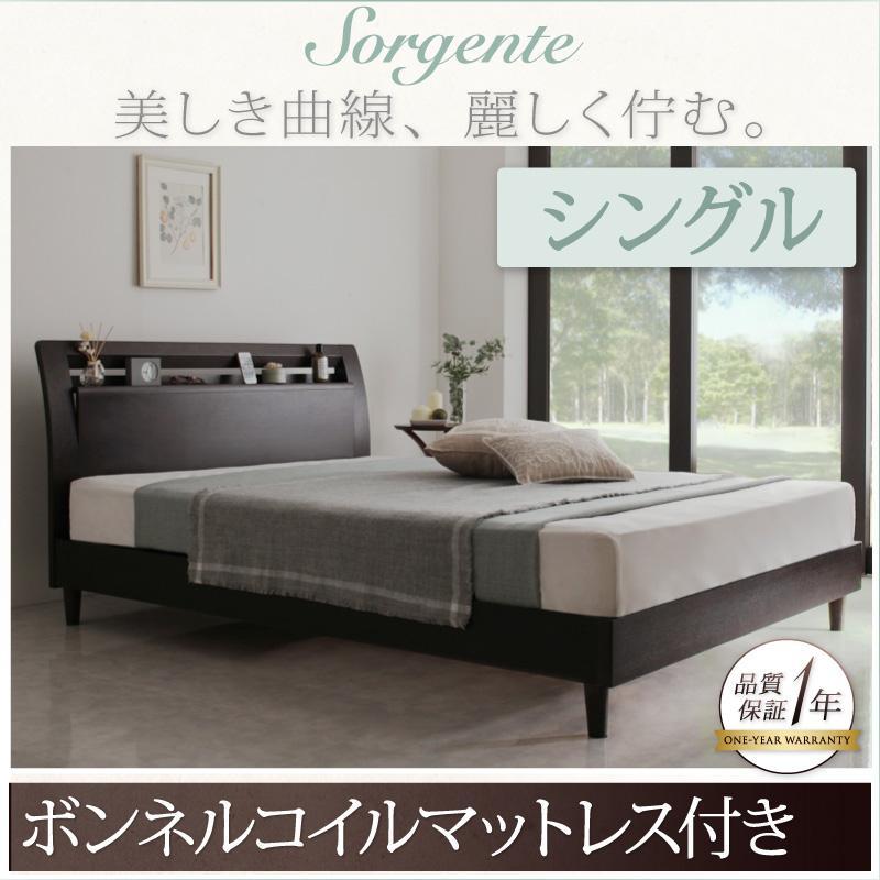 棚・コンセント付き高級素材デザインレッグベッド Sorgente ソルジェンテ ボンネルコイルマットレス付き シングル