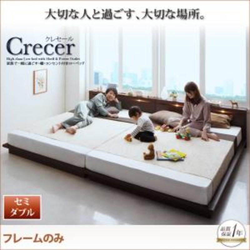 家族で一緒に過ごす・棚・コンセント付きローベッド Crecer クレセール ベッドフレームのみ セミダブル