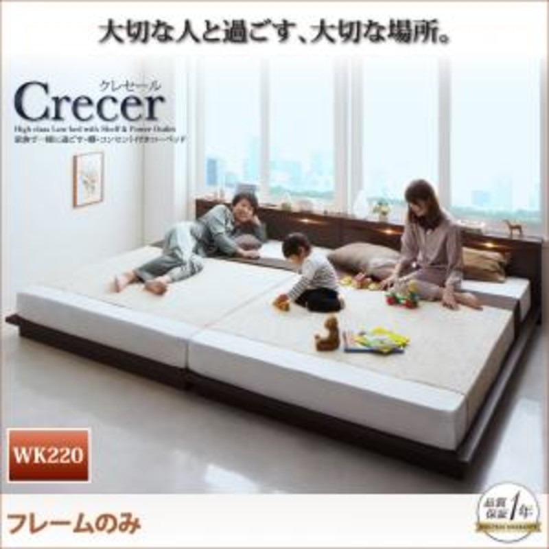 家族で一緒に過ごす・棚・コンセント付きローベッド Crecer クレセール ベッドフレームのみ ワイドK220