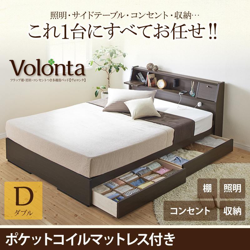 フラップ棚・照明・コンセントつき多機能ベッド Volonta ヴォロンタ ポケットコイルマットレス付き ダブル