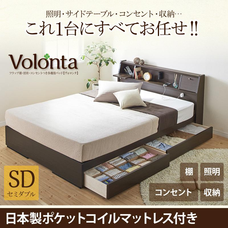 フラップ棚・照明・コンセントつき多機能ベッド Volonta ヴォロンタ 国産ポケットコイルマットレス付き セミダブル