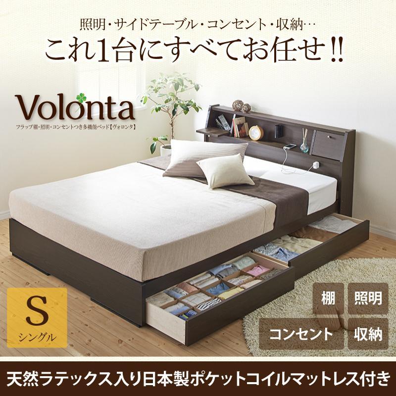 フラップ棚・照明・コンセントつき多機能ベッド Volonta ヴォロンタ 天然ラテックス入り国産ポケットコイルマットレス付き シングル