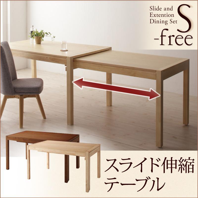 スライド伸縮テーブルダイニング S-free エスフリー テーブル W135-235