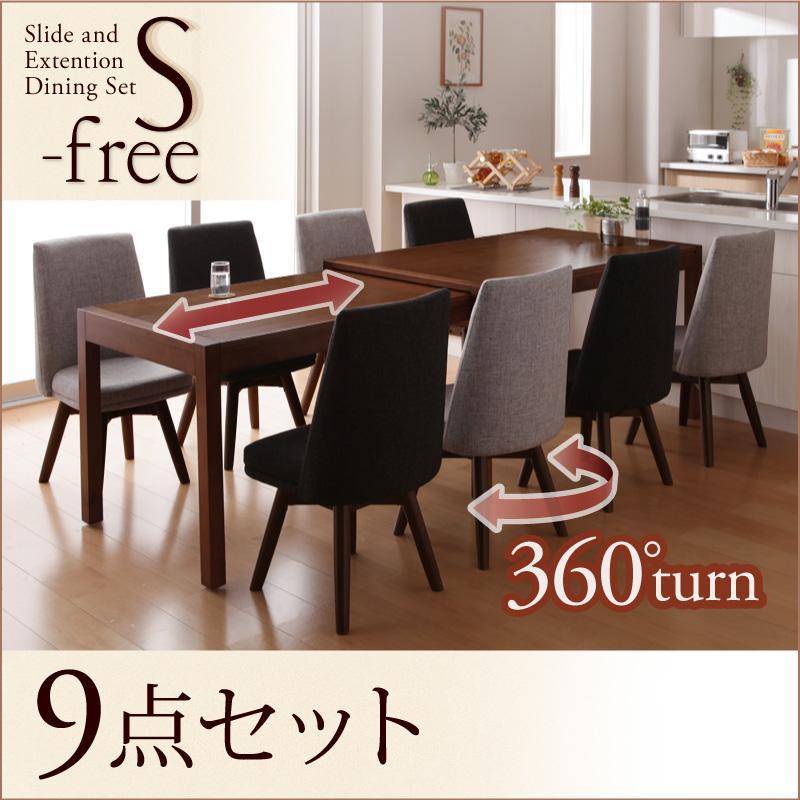 スライド伸縮テーブルダイニング S-free エスフリー 9点セット(テーブル+チェア8脚) W135-235