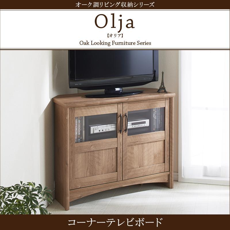 オーク調リビング収納シリーズ olja オリア コーナーテレビボード