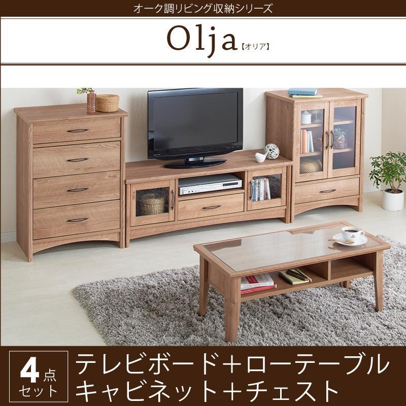 オーク調リビング収納シリーズ olja オリア 4点セット(テレビボード+ローテーブル+キャビネット+チェスト)