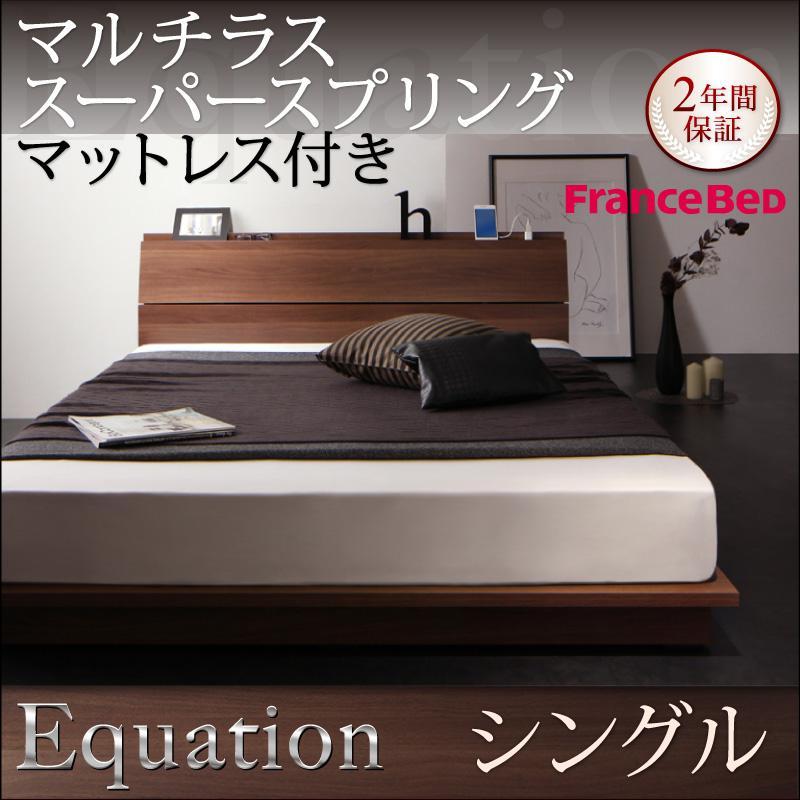 棚・コンセント付きモダンデザインローベッド Equation エクアシオン マルチラススーパースプリングマットレス付き シングル
