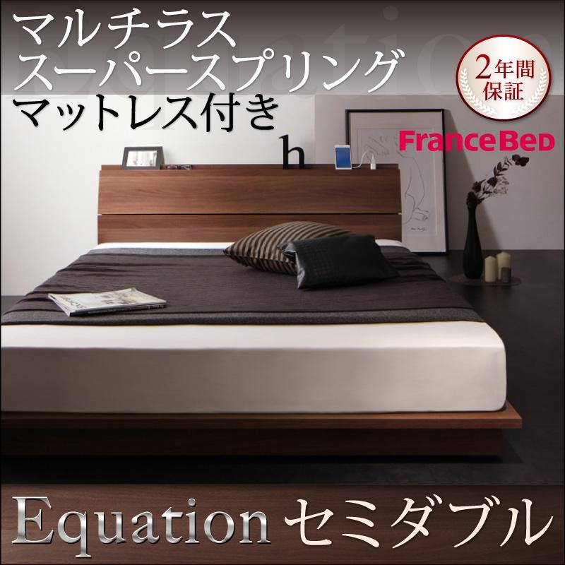 棚・コンセント付きモダンデザインローベッド Equation エクアシオン マルチラススーパースプリングマットレス付き セミダブル