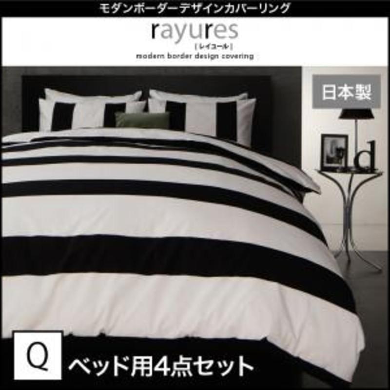 モダンボーダーデザインカバーリング rayures レイユール 布団カバーセット ベッド用 クイーン4点セット