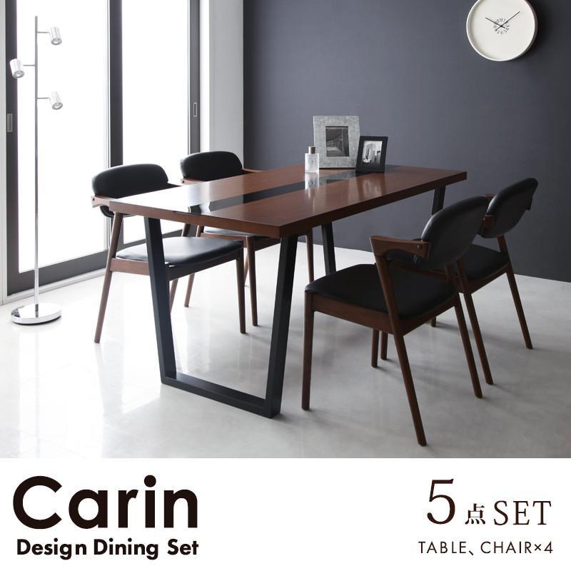 デザインダイニングセット Carin カーリン 5点セット(テーブル+チェア4脚) W150