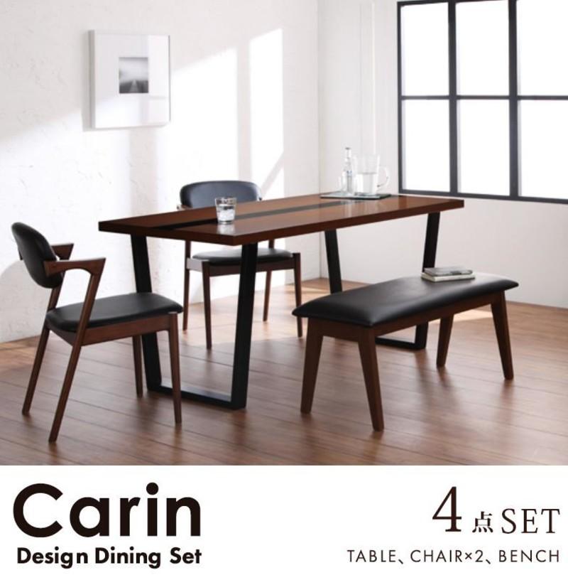 デザインダイニングセット Carin カーリン 4点セット(テーブル+チェア2脚+ベンチ1脚) W150