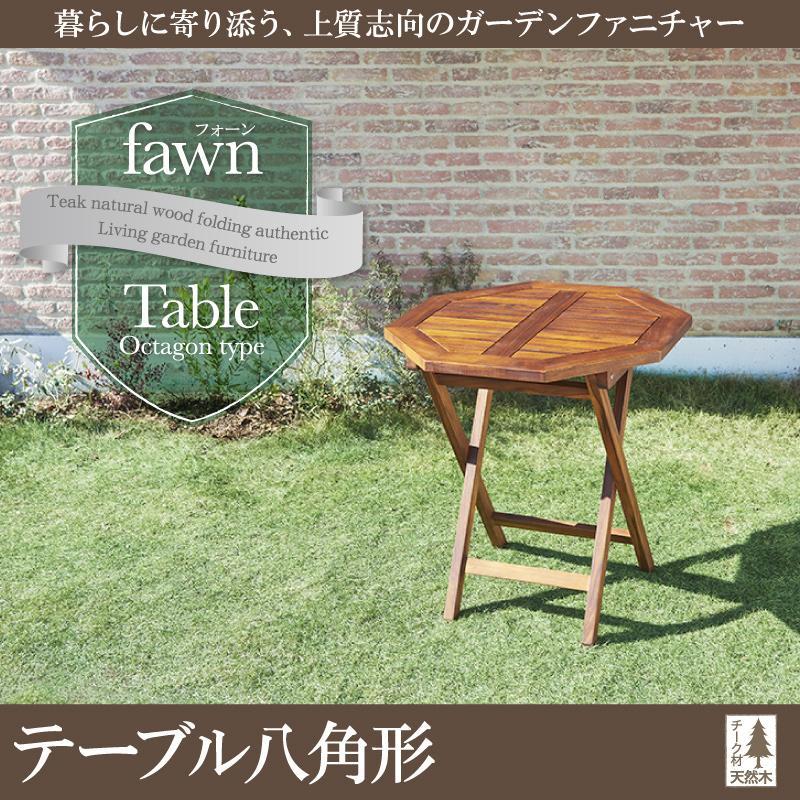 チーク天然木 折りたたみ式本格派リビングガーデンファニチャー fawn フォーン テーブル 八角形 W70