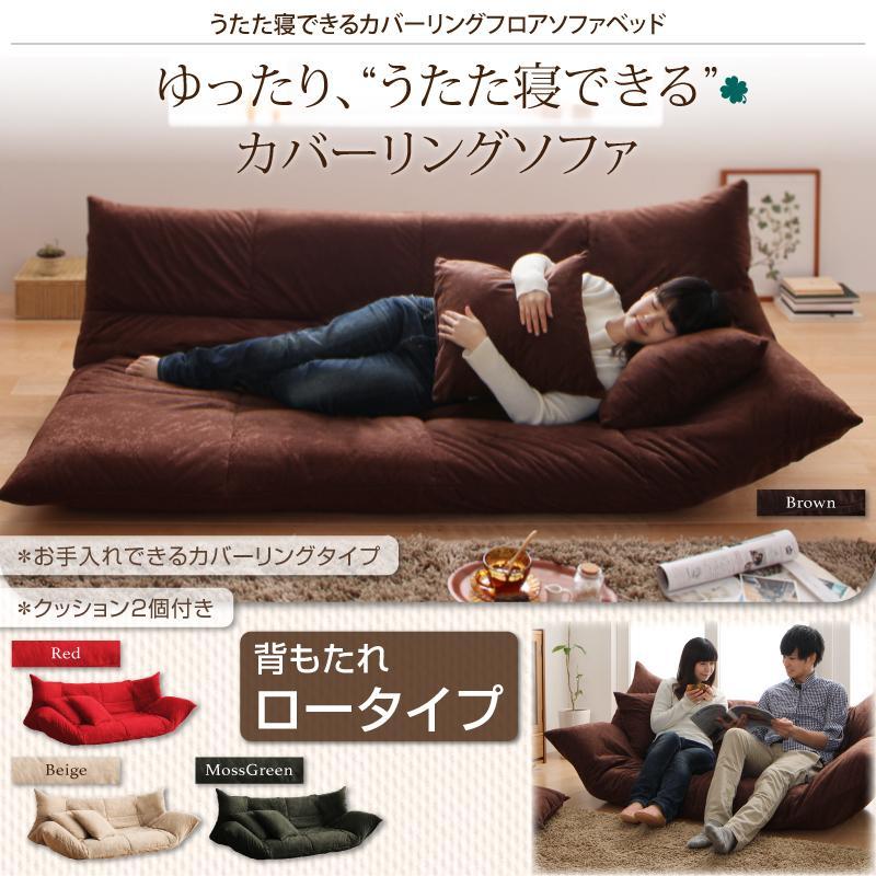うたた寝できるカバーリングフロアソファベッド ロータイプ 2P