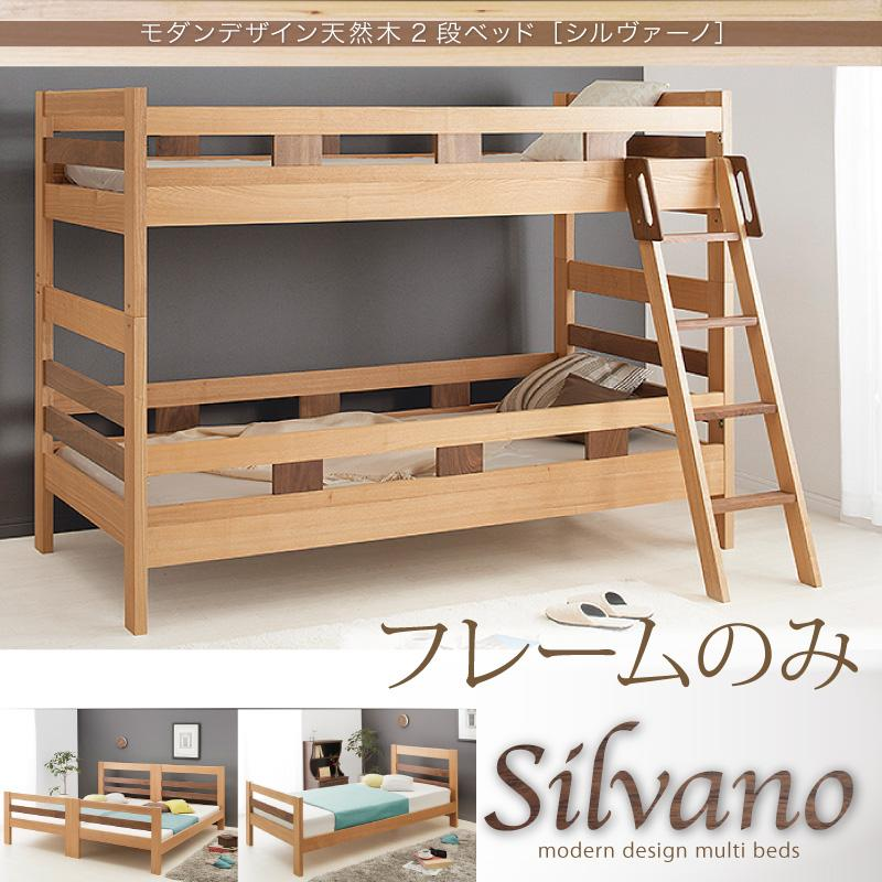 モダンデザイン天然木2段ベッド Silvano シルヴァーノ シングル