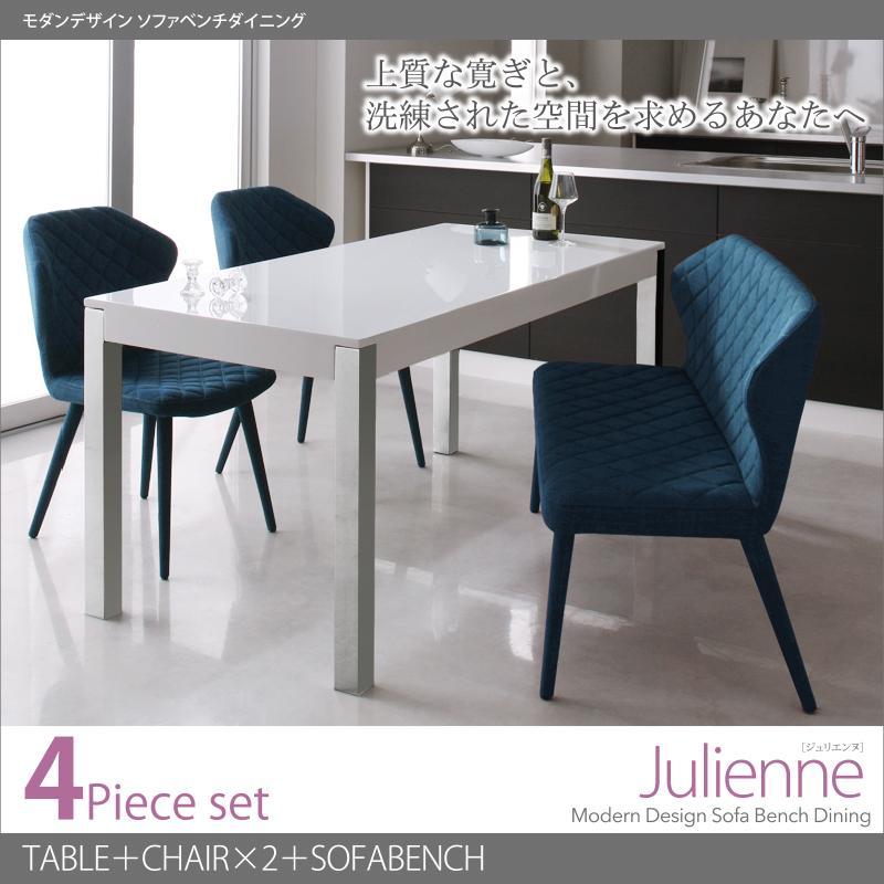 モダンデザインソファベンチダイニング Julienne ジュリエンヌ 4点セット(テーブル+チェア2脚+ベンチ1脚) W160
