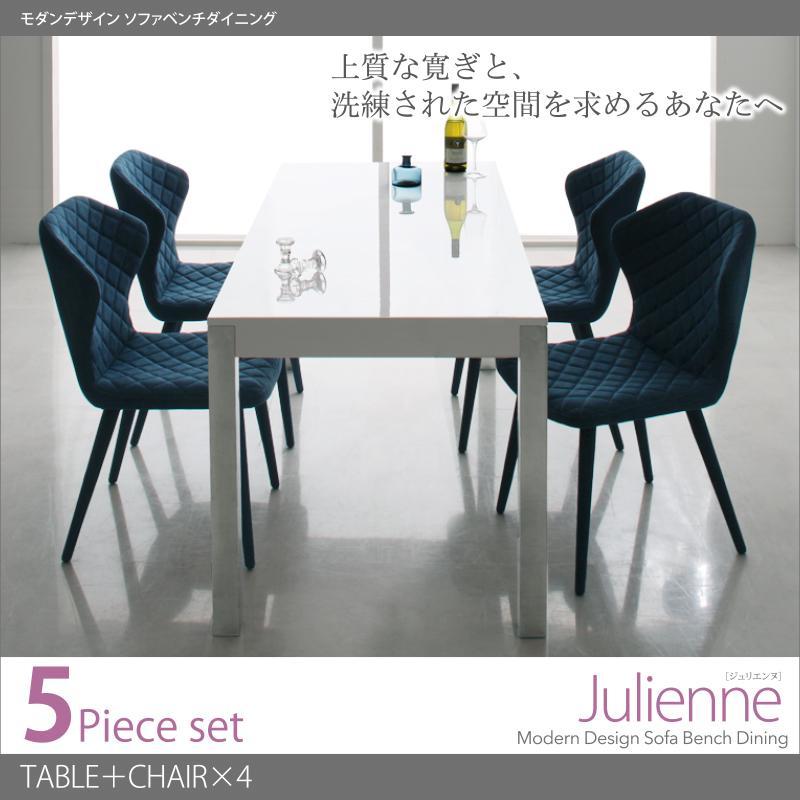 モダンデザインソファベンチダイニング Julienne ジュリエンヌ 5点セット(テーブル+チェア4脚) W160