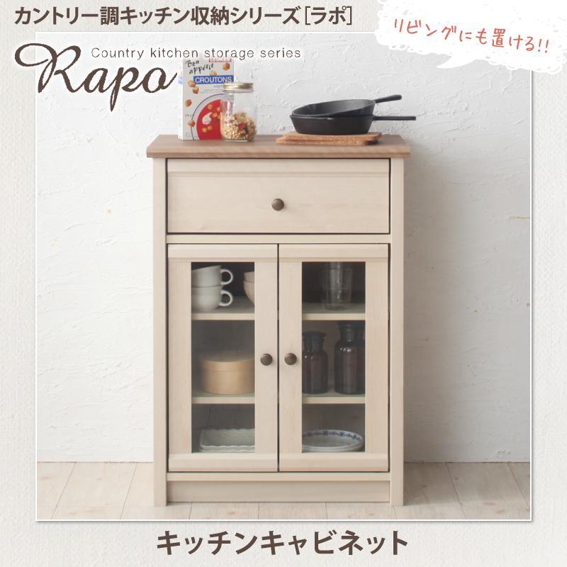 カントリー調キッチン収納シリーズ RAPO ラポ キャビネット