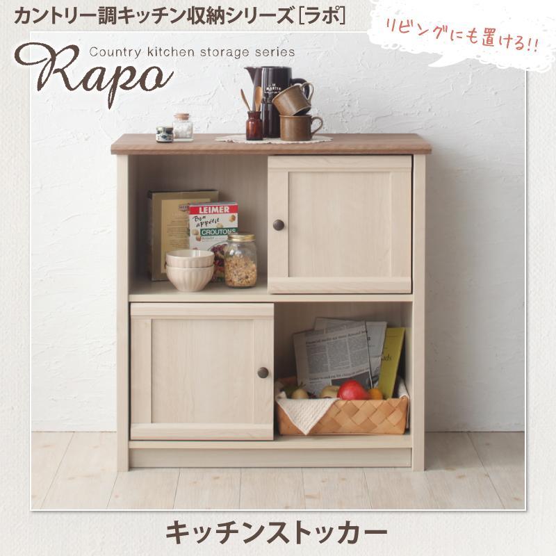 カントリー調キッチン収納シリーズ RAPO ラポ ストッカー