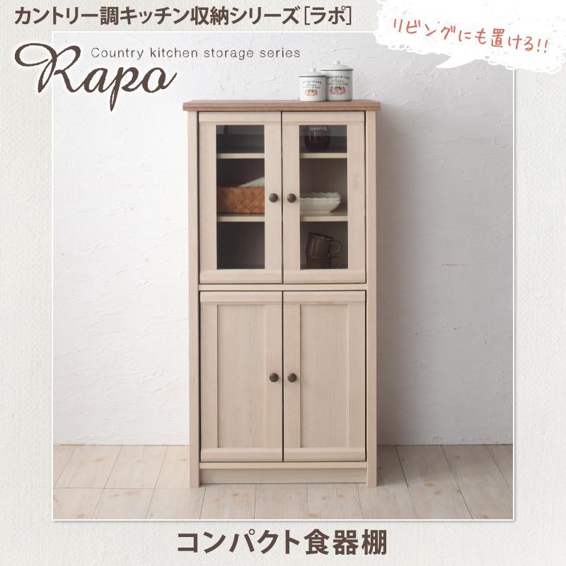 カントリー調キッチン収納シリーズ RAPO ラポ コンパクト食器棚