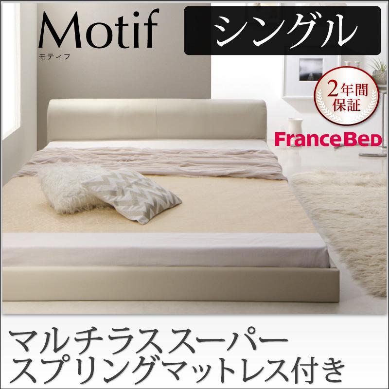 ソフトレザーフロアベッド Motif モティフ マルチラススーパースプリングマットレス付き シングル