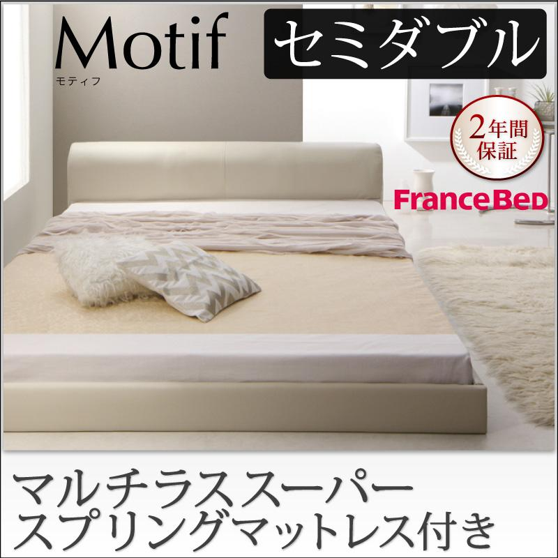 ソフトレザーフロアベッド Motif モティフ マルチラススーパースプリングマットレス付き セミダブル