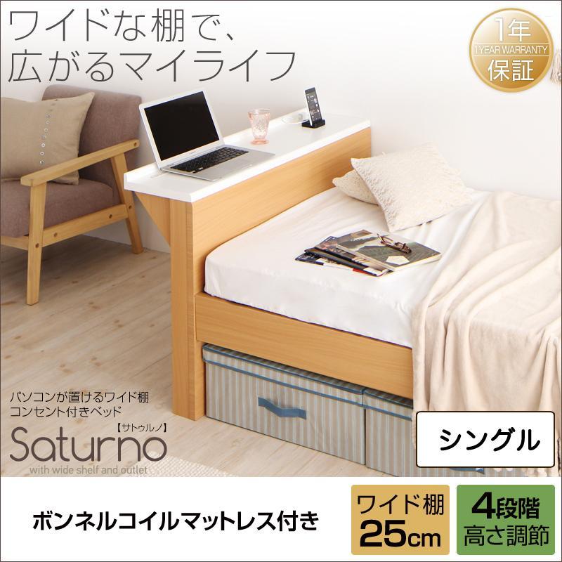 パソコンが置けるワイド棚・コンセント付きベッド Saturno サトゥルノ ボンネルコイルマットレス付き ワイド棚 シングル