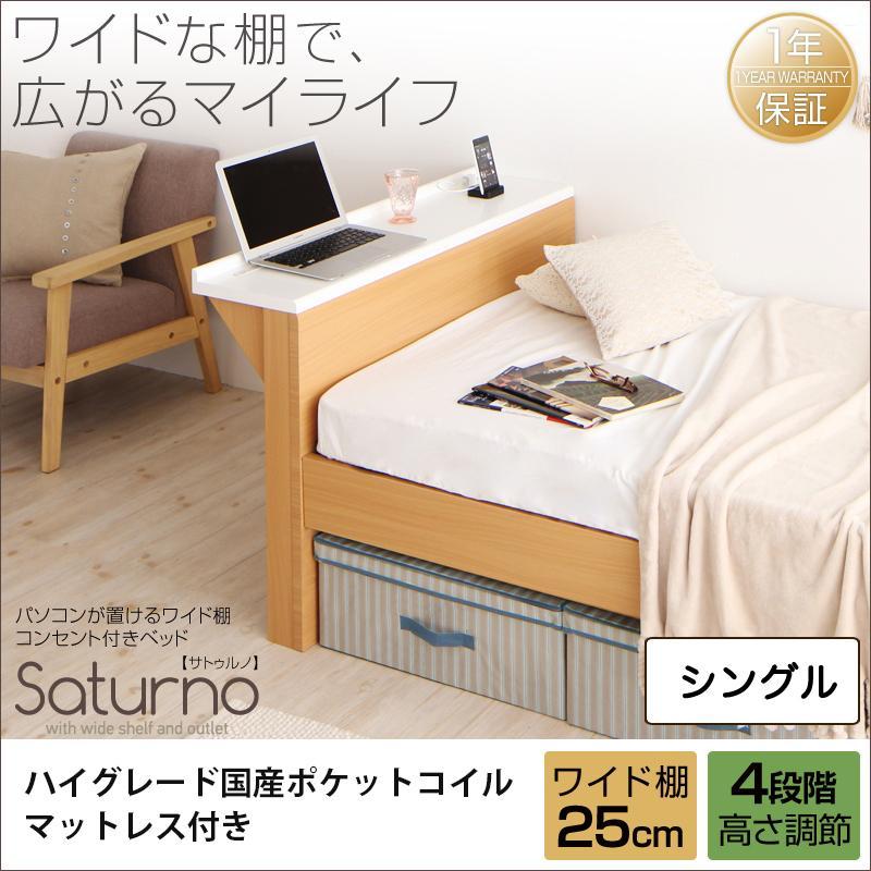 パソコンが置けるワイド棚・コンセント付きベッド Saturno サトゥルノ ハイグレード国産ポケットコイルマットレス付き ワイド棚 シングル