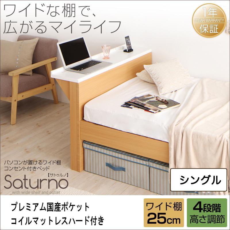 パソコンが置けるワイド棚・コンセント付きベッド Saturno サトゥルノ プレミアム国産ポケットコイルマットレスハード付き ワイド棚 シングル