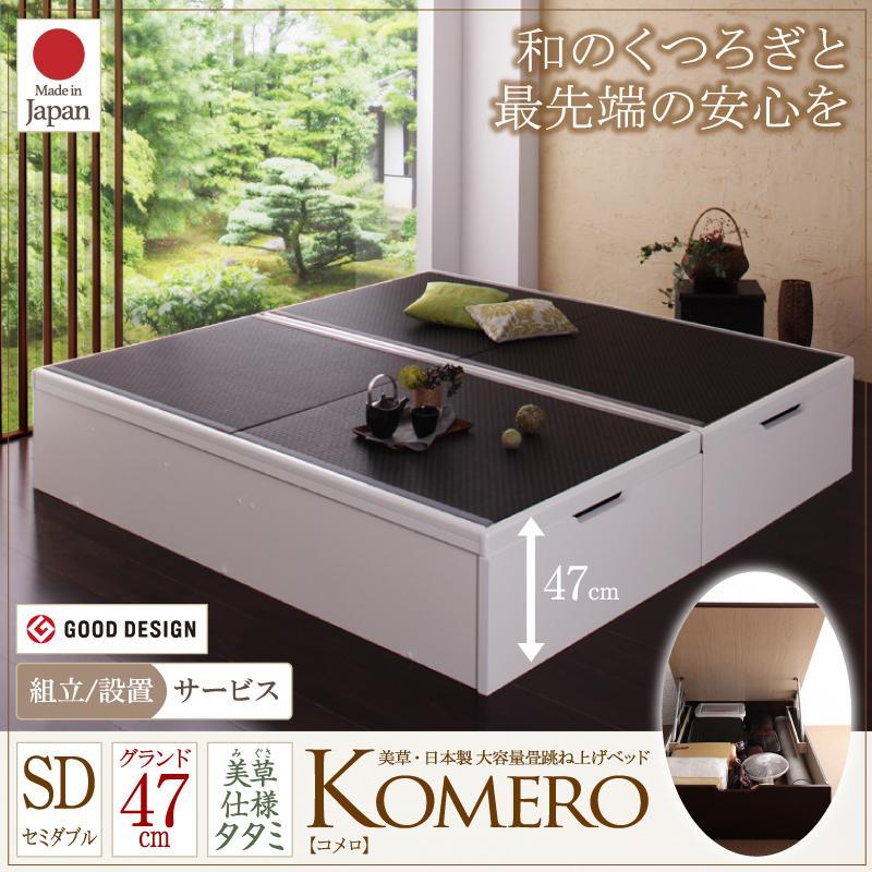 組立設置付 美草・日本製_大容量畳跳ね上げベッド Komero コメロ セミダブル 深さグランド
