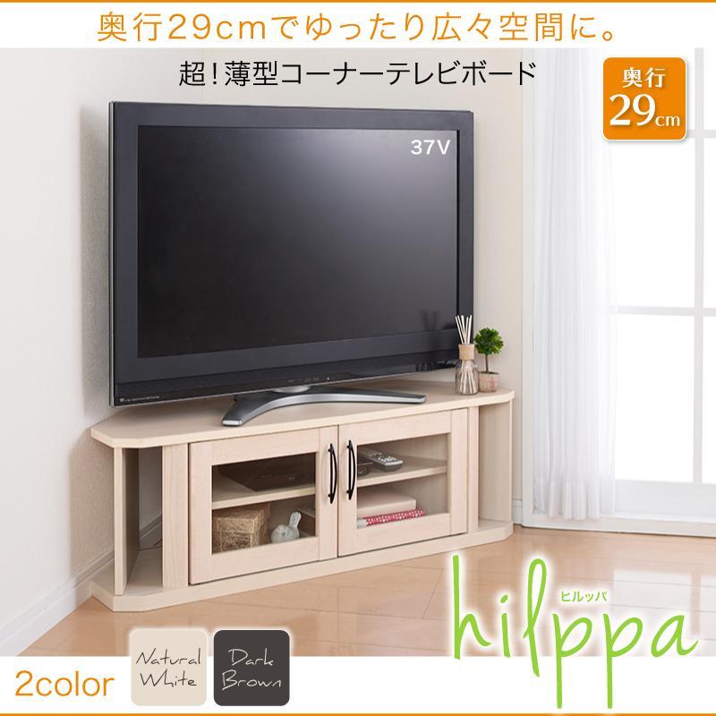 超!薄型コーナーテレビボード hilppa ヒルッパ