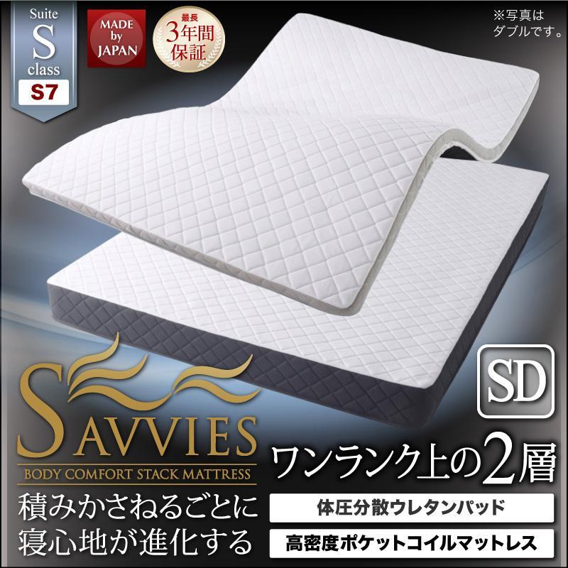 寝心地が進化する ボディーコンフォート スタックマットレス Sクラス SAVVIES サヴィーズ S7 体圧分散ウレタン 高密度ポケットコイル セミダブル