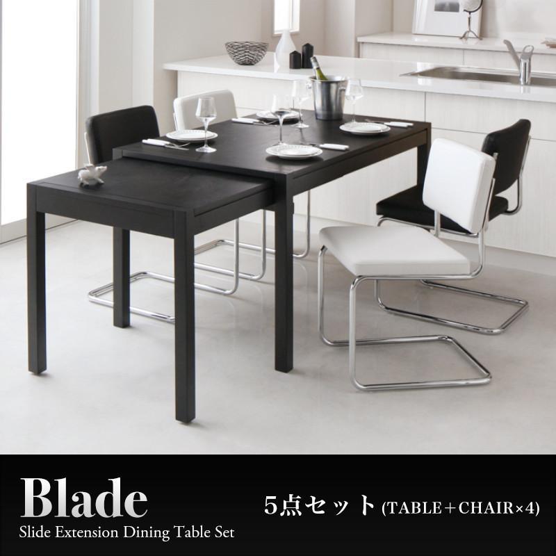 スライド伸縮テーブルダイニング Blade ブレイド 5点セット(テーブル+チェア4脚) W135-235