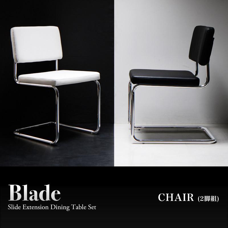スライド伸縮テーブルダイニング Blade ブレイド ダイニングチェア 2脚組