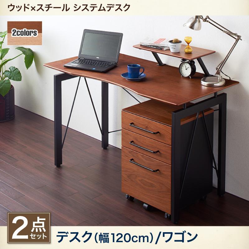 選べる組み合わせ 異素材デザインシステムデスク Ebel エーベル 2点セット(デスク+ワゴン) W120